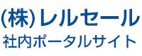 株式会社レルセール 社内ポータルサイト